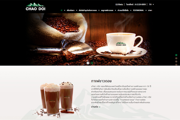 Chao Doi Coffee
